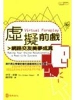 二手書 虛擬前戲-網路交友美夢成真--Virtual Foreplay:Making Your Online Relationship a R R2Y 9579381631