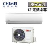 【CHIMEI 奇美】極光系列 5-7坪 定頻冷專一對一分離式冷氣 RB-S36CF1/RC-S36CF1