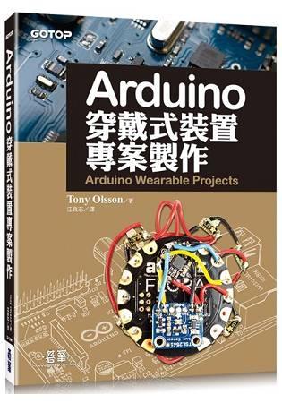 Arduino穿戴式裝置專案製作