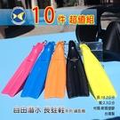 [開發票 蝴蝶魚 台灣製] 長蛙鞋 鑰匙圈 10個組 無Logo 自由潛水 蛙鞋鑰匙圈