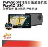 PAPAGO  WayGO 830 多功能Wi-F 5吋聲控導航行車記錄器