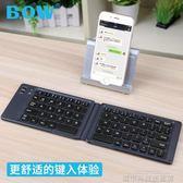 ipad鍵盤 BOW航世折疊藍芽鍵盤 ipad平板安卓蘋果手機通用無線鍵盤迷你便攜 城市科技