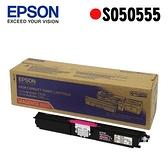 EPSON S050555 原廠紅色高容量碳粉匣