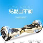 平衡車 SQNIY善騎電動平衡車雙輪兒童成人智慧代步車兩輪漂移體感車 【圖拉斯3C百貨】