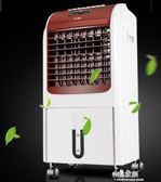 220V  空調扇冷暖兩用靜音家用節能制冷器水冷氣機小型空調冷風扇igo      易家樂