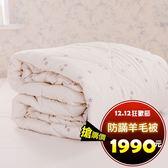 羊毛被 6x7雙人/紐西蘭羊毛/純棉表布/防蹣抗菌羊毛被/美國棉授權品牌[鴻宇]台灣製