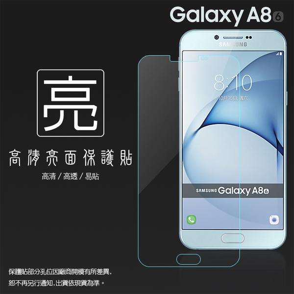 ◆亮面螢幕保護貼 SAMSUNG 三星 Galaxy A8 (2016) SM-A810YZ 保護貼 軟性 高清 亮貼 亮面貼 保護膜 手機膜