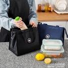 保溫包 保溫便當袋手提包飯盒袋子帶飯手提袋飯包便當包保溫袋午餐飯盒包【尾牙精選】