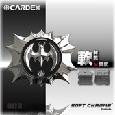 【免運費】車隊獨特專享 台灣製造 CARDEX凱帝仕 Soft Chrome 軟金屬 汽車 重機 立體貼飾 貼紙 (鍍鉻版)