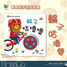 輪子咕嚕嚕 華碩文化 / 遊戲書 益智教材 親子 互動書 幼兒 兒童書籍 發展IQ 啟蒙成長