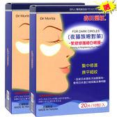 【買一送一】森田藥粧 緊緻修護細白眼膜20片(10包)入