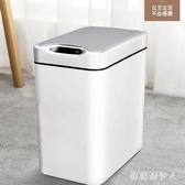 12L智能感應式垃圾桶電動分類家用帶蓋衛生間創意大號自動拉圾筒PH3765【棉花糖伊人】