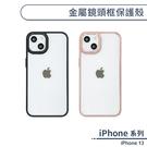 iPhone 13 金屬鏡頭框保護殼 手機殼 保護套 防摔殼 透明殼 簡約時尚