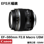 Canon EF-S 60mm f/2.8 Macro USM 台灣佳能公司貨 德寶光學 刷卡分期零利率