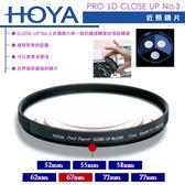 《飛翔無線3C》HOYA PRO 1D CLOSE UP No 3 近照鏡片 67mm〔原廠公司貨〕近拍鏡 多層鍍膜