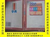 二手書博民逛書店罕見3500常用字筆畫筆順結構字典Y222365 王錫祥編 雲南