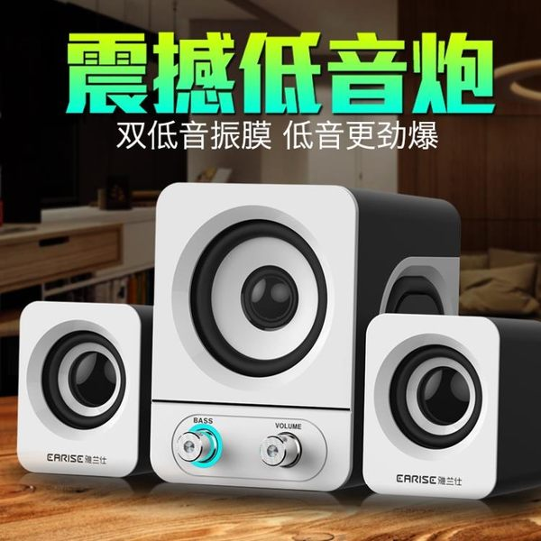 EARISE/雅蘭仕 Q 5筆記本台式電腦音響通用音箱迷你家用小低音炮 全館免運