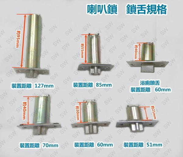 LX008 通用型鎖舌(裝置距離 60mm)喇叭鎖鎖舌 \單舌 鎖心 鎖芯 房門鎖 門鎖 水平把手 通道鎖