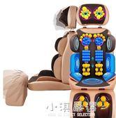 按摩椅家用全身多功能頸椎按摩器按摩墊頸部背部腰部電動小型機器CY『小淇嚴選』