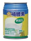 金補體素鈣活力237ml-清甜香草 2箱 加贈8罐  *維康*