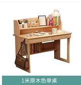 書桌北歐實木書桌日式簡約辦公桌兒童學生寫字桌台式家用電腦桌帶書架YYJ 育心館