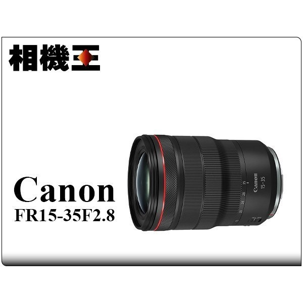 ★相機王★Canon RF 15-35mm F2.8 L IS USM 公司貨