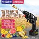 噴霧器 電動噴霧器農用鋰電池手槍式新電動高壓農藥消毒噴灑器充電打藥機 俏girl