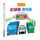 交通工具繪本:紅綠燈(真有趣)