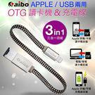 [哈GAME族]免運費 可刷卡 aibo Apple Lightning/USB 兩用 OTG讀卡機&充電線 USB A公+TF讀卡 RC-AID012