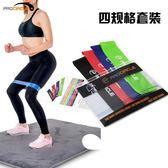 腿部彈力圈 深蹲阻力帶迷你提臀拉力帶-能量圈