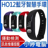 【3期零利率】全新 HO12藍牙智慧手環 健康檢測 Line訊息推播顯示 觸控螢幕 運動步伐 來電提醒