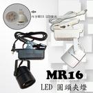 數位燈城 LED Light-Link MR16 LED 圓頭夾燈 商空燈具、餐廳、居家、夜市必備燈款