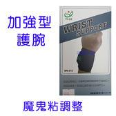 護腕 護具 手腕 可調式加強型 以勒 YI-LE WN-012