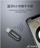 音頻接收器 USB藍芽音頻接收器立體聲汽車變無線音響箱aux車載藍芽5.0適配器 樂芙美鞋