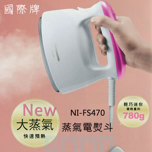 現貨 國際牌 NI-FS470 蒸氣電熨斗 平燙 掛燙 快速加熱 輕巧好收納 除皺 除臭 抗菌 30秒預熱