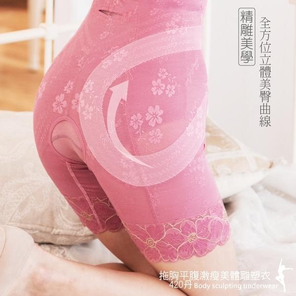 連身塑身衣 420丹UP前釦式拖胸平腹激瘦緊實美體雕塑衣S-L(豆沙粉)-伊黛爾