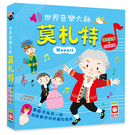 幼福童書4203 世界音樂大師 莫札特/貝多芬【繪本故事+6首名曲】