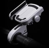機車手機支架鋁合金手機架自行車電動車摩托車防震固定手機導航支架麥吉良品