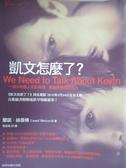 【書寶二手書T2/一般小說_KMZ】凱文怎麼了_蘭諾.絲薇佛