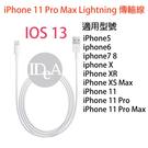 蘋果 Apple lightning傳輸線 支援iOS 原廠品質 iPhone7 Plus 6S 5S iPad Mini Air Pro IDEA 充電 port