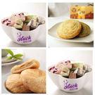 【哈克大師】台中名產 蜂蜜太陽餅+日月潭紅茶太陽餅+綜合牛軋糖