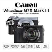 Canon G7X Mark III 相機 4K 類單眼 Vlog 直播 G7X3 G7XM3 公司貨【64G+回函禮~6/30 可分期】薪創數位