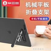 平板背貼支架ipad黏貼式支撐架電腦手機黏貼可調節折疊便攜式金屬鋁合金後背面支夾 美眉新品