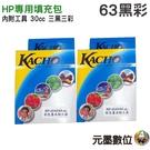【墨水填充包/黑+彩】HP 63 專用 ...