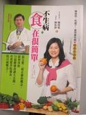 【書寶二手書T1/哲學_XCO】不生病,「食」在很簡單:陳俊旭 吃錯了,當然會生病3健康食譜篇(3版