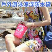 戶外用品 游泳漂浮防水袋 旅遊露營 【CTP078】123OK