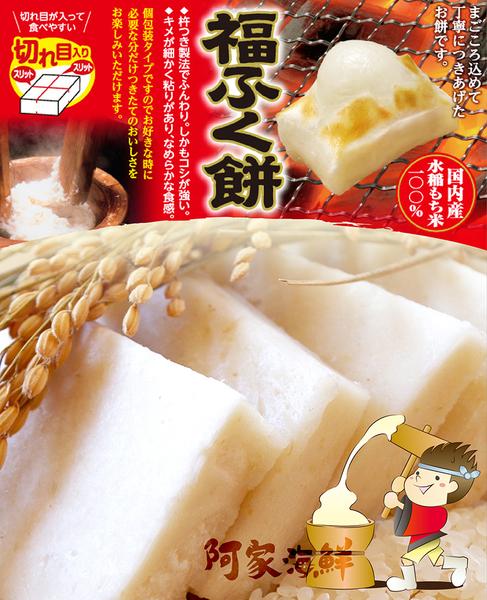 日本丸辛福(十字切割麻糬)1kg±5%/包【超取上限 5包】炭烤 麻糬 年糕 煮湯 點心