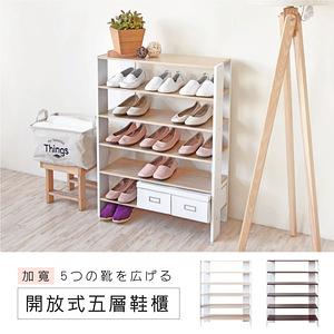 【Hopma】加寬開放式五層鞋櫃/收納櫃-白橡配白