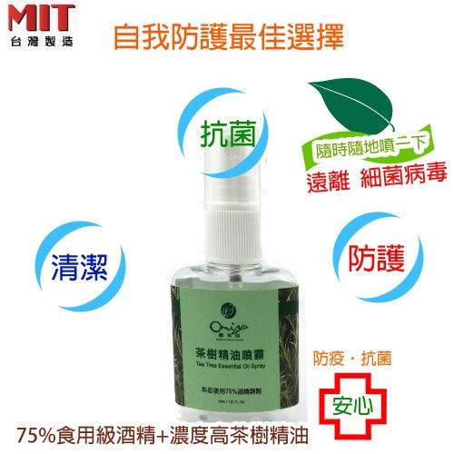(2瓶組) 茶樹精油噴霧隨身瓶30ML (採用茶樹精油+75%食用級酒精) 防護 抗菌 精油棒 防疫專區 乾洗手