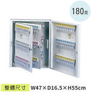 (預訂品)正MIT製造180支鑰匙管理箱CYSK180(台灣外銷精品)☆限量破盤下殺4.5折+分期零利率☆鑰匙櫃☆